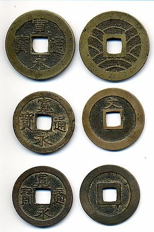 Japanese mon (currency) - Image: Kaneitsuho