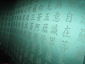 Kanji wall.jpg