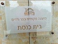 Kfar Vradim Zentralsynagoge Haustafel.jpg