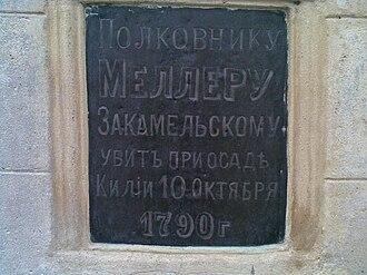 Kiliya - Image: Kherson 28102009(092)