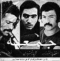 Khodahafez Rafigh vinyl front cover.jpg