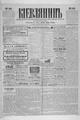 Kievlyanin 1898 166.pdf