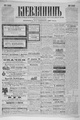 Kievlyanin 1898 248.pdf