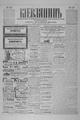 Kievlyanin 1905 116.pdf