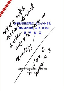 Kim Jong-un's order for first test of Hwasong 14.jpg