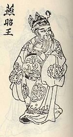 King Zhao of Yan.jpg