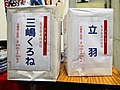 Kurone Mishima and Tateha's signature raffle boxes 20190727a.jpg