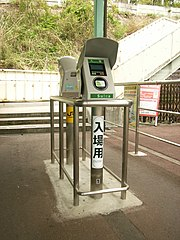 An automatic Suica ticket gate at a station not equipped with regular ticket gates