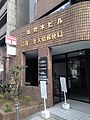 Kyoto Sanjo-Ohashi Post Office 20150919.jpg
