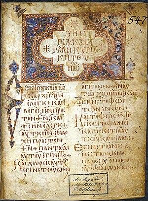 Lectionary 183 - Image: Lectionary 183 folio 2