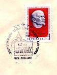 Lenin-100. Riga. 5—17 IV 1970. Postal cover of the Soviet Union. Fragment.png