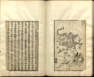 "Jiu Ge - ""Xiang River Goddesses"" (Xiang Jun), poem number 3 of 11 in the Nine Songs section, in an annotated version of Chu Ci, published under title Li Sao, attributed to Qu Yuan and illustrated by Xiao Yuncong."