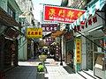 Macau ShouShun street.jpg