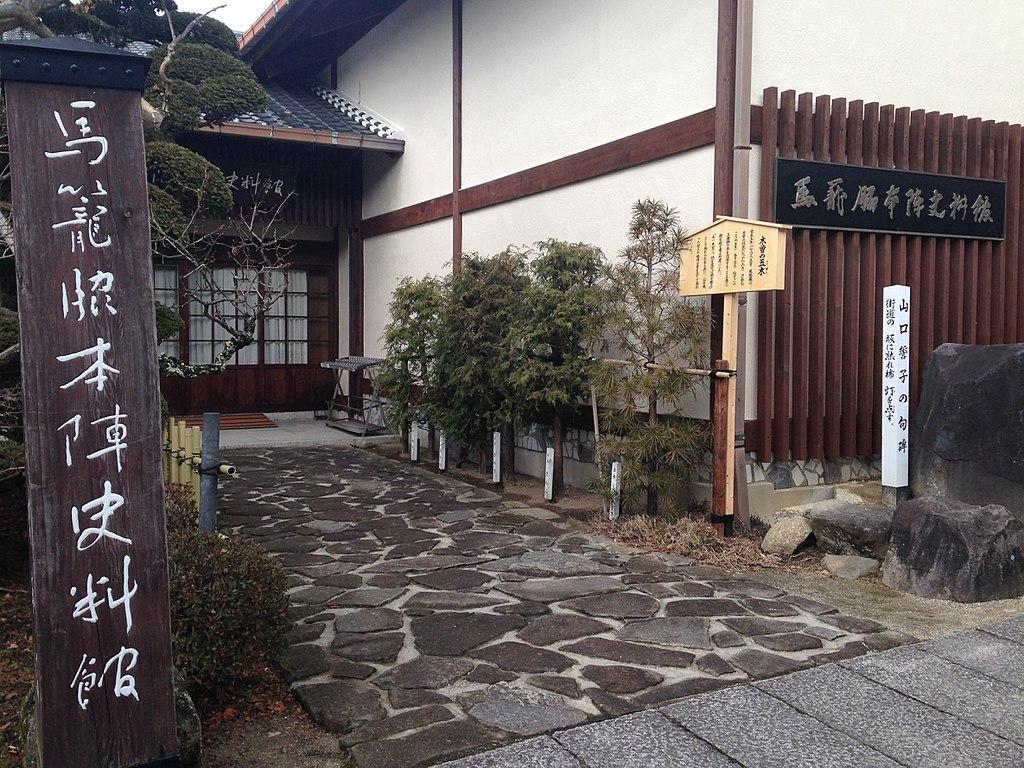 Magome Sub-honjin Museum