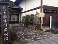 Magome Sub-honjin Museum.JPG
