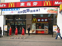 McDonald's in China. McDonalds is widely seen as the symbol of Americanization.[1][2][3]