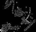 Makoto Shinkai signature.png