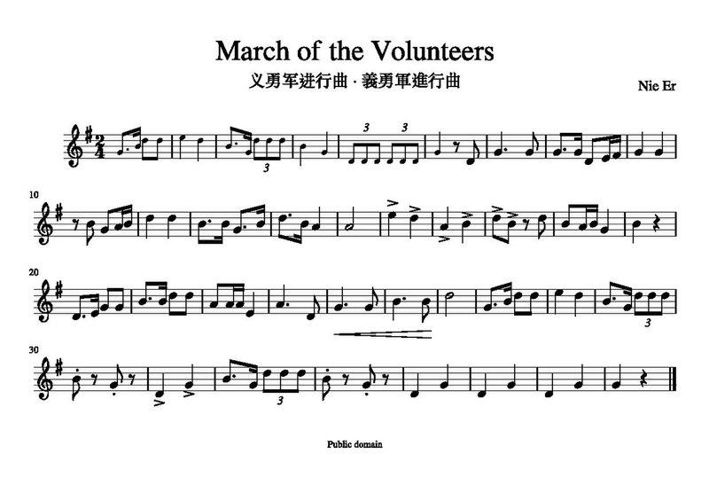 File:March of the Volunteers en.pdf