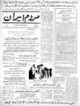 Mardome Iran weekly 1331-06-14.pdf