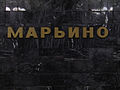 Maryino (Марьино) (5438915549).jpg