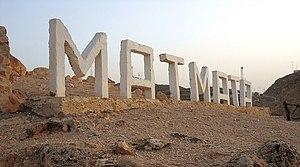 Matmata, Tunisia - A welcoming sight in Tunisia