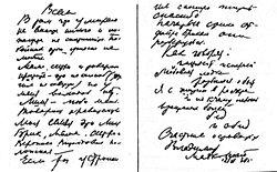 Vladimir mayakovsky wikipedia mayakovskys farewell letter mayakovsky committed suicide expocarfo Gallery