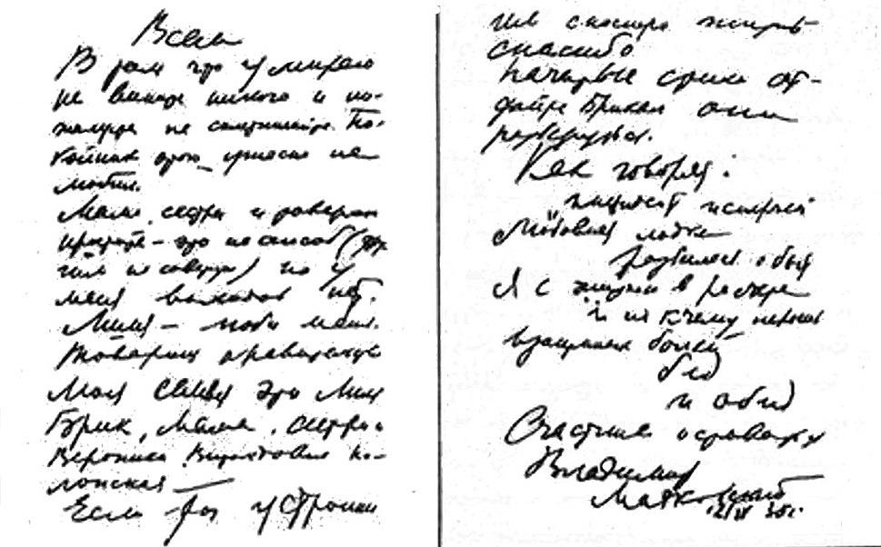 Mayakovsky the Last Letter-
