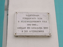 Memorial board devoted to 100 batallion ASNC and 243 SAAD.jpg