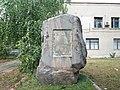 Memorial sign to K. Nazarenko (2019-08-18) 02.jpg