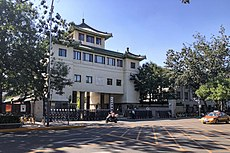 Ministry of Civil Affairs of China (20200907142902).jpg
