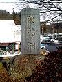 Monument of Roukakuko.jpg