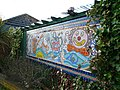 Mosaic near to the canal entrance of the Willowtree Marina - geograph.org.uk - 1186917.jpg
