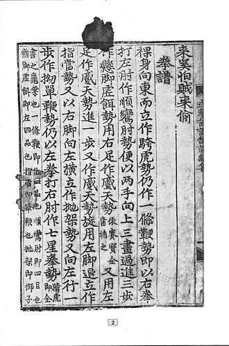 Gwonbeop - Muye Jebo - 2nd page of commentary