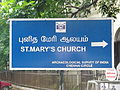 N-TN-C12 ST-MARY'S-CHURCH 00.JPG