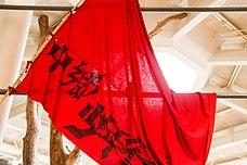 Красный флаг с белыми символами кандзи