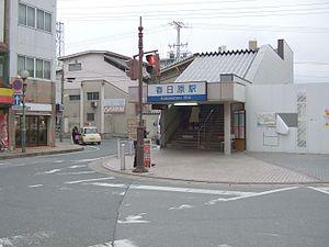 Kasugabaru Station - The western entrance of Kasugabaru in 2010.