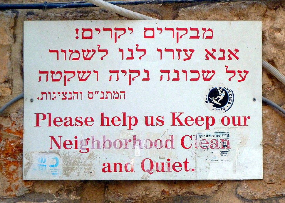 Old Jerusalem Ha-Bikurim Road Clean and Quiet sign