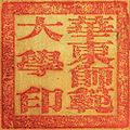 Old Seal of East China Normal University.jpg