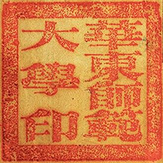 East China Normal University - Former Seal of ECNU.