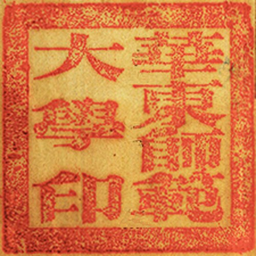 Old Seal of East China Normal University