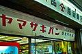 Old bakery (3536606682).jpg