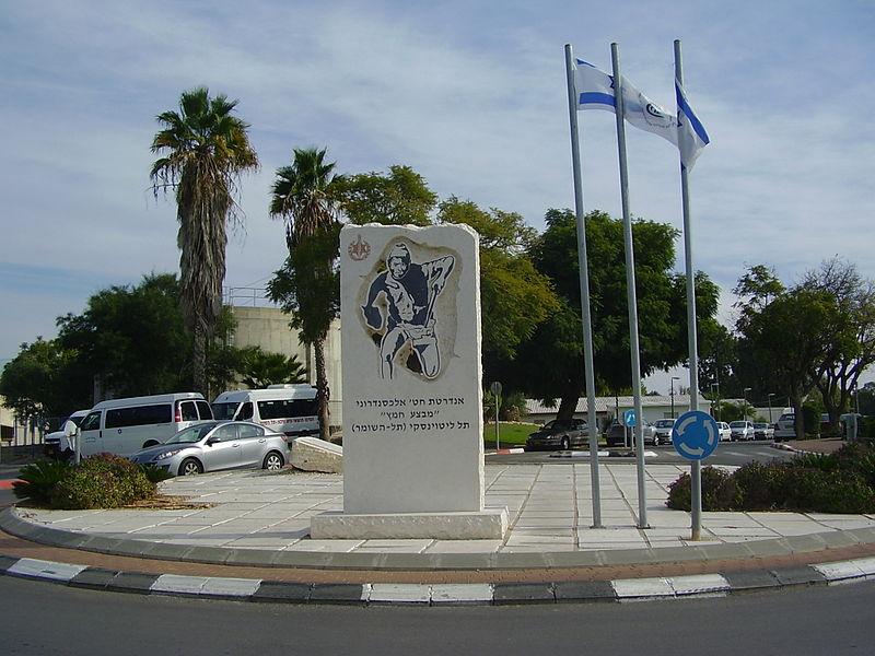 אנדרטת חטיבת אלכסנדרוני בתל השומר