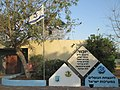 PikiWiki Israel 51887 elishama.jpg