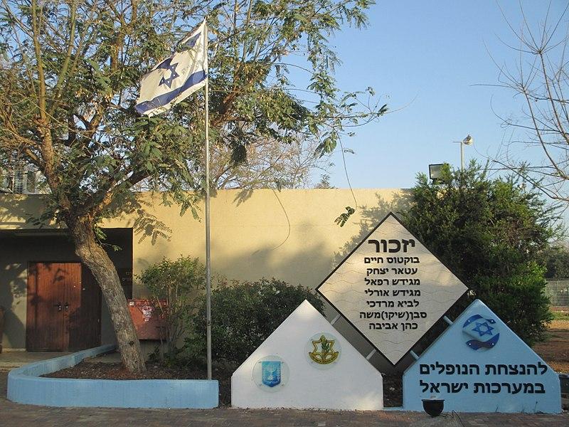 אלישמע-אנדרטה לנופלים במערכות ישראל