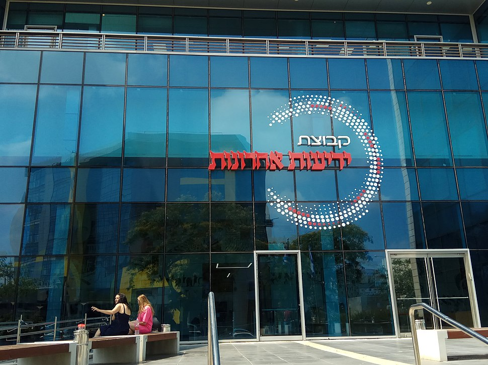 PikiWiki Israel 54204 yedioth ahronoth building