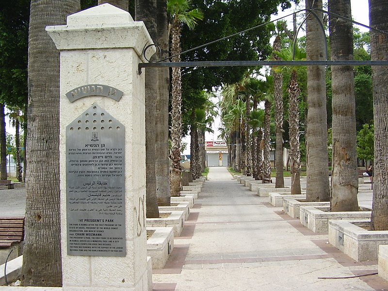 גן הנשיא ברמלה
