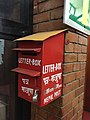 Postbox of Nepal Post at Tribhuvan International Airport.jpg