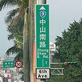R9 ZhongShan S. Rd. Wiki.jpg