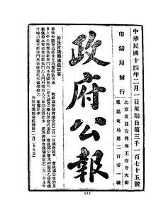 ROC1925-02-01--02-15政府公报3175--3188.pdf