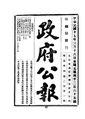ROC1928-03-16--03-31政府公報4265--4280.pdf